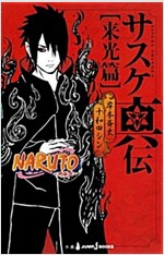 NARUTO-ナルト- サスケ眞傳 來光篇(假)
