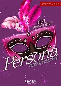 [��Ʈ] �丣�ҳ� (Persona) (����������) (��2��/�ϰ�)