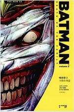[중고] (뉴 52) 배트맨 3 : 가족의 죽음