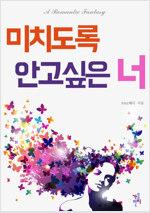 [합본] 미치도록 안고 싶은 너 (전4권/완결)