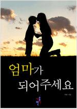 [합본] 엄마가 되어 주세요 (전5권/완결)