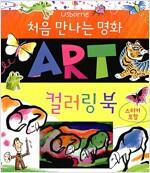 처음 만나는 명화 Art 컬러링북