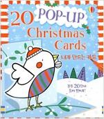 20 Pop-Up Christmas Cards 내가 만드는 카드 (크리스마스 팝업 카드 20장 + 봉투 20장)