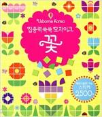 집중력 쑥쑥 모자이크 꽃 (책 + 스티커 2500개)