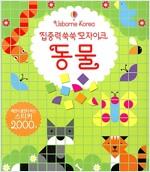 집중력 쑥쑥 모자이크 동물 (책 + 스티커 2000개)