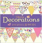 Decorations 종이로 쉽게 만드는 홈 파티 장식 (패턴 색종이 100장 포함)