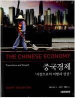 [중고] 중국경제