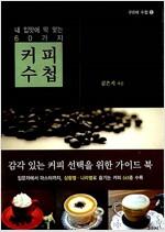 [중고] 커피 수첩