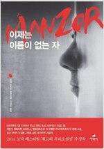 이제는 이름이 없는 자 : 코냑 페스티벌 '최고의 추리소설상' 수상작