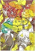 寶石の國(5): アフタヌ-ン (コミック)