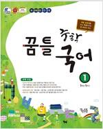 꿈틀 중학 국어 1 (1학년 1학기) (2017년용)