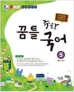 꿈틀 중학 국어 5 (3학년 1학기) (2018년용)