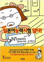 NEW 일본어능력시험 답다! : N1 언어지식 (문자어휘·문법)