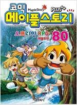 [중고] 코믹 메이플 스토리 오프라인 RPG 80