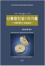 [중고] 2010 혁신판 신통합민법1차기출 1080제 1