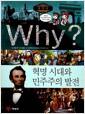 [중고] Why? 세계사 혁명 시대와 민주주의 발전