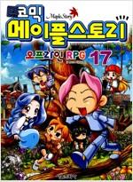 [중고] 코믹 메이플 스토리 오프라인 RPG 17