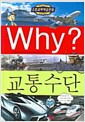 [중고] Why? 교통수단