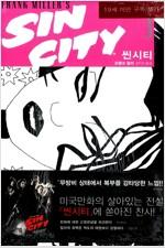 [중고] 씬시티 3
