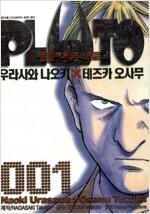 [중고] 플루토 Pluto 1