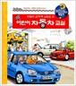 [중고] 어린이 자동차 교실