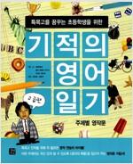 특목고를 꿈꾸는 초등학생을 위한 기적의 영어 일기