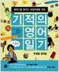 [중고] 특목고를 꿈꾸는 초등학생을 위한 기적의 영어 일기
