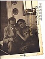[중고] 생텍쥐페리의 전설적인 사랑