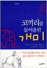 [중고] 코끼리를 들어올린 개미