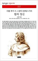 [중고] 샤를 루이 드 스콩다 몽테스키외 법의 정신