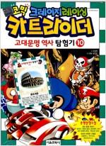 [중고] 코믹 크레이지레이싱 카트라이더 고대문명 역사 탐험기 10