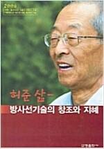 [중고] 허준 삶 - 방사선기술의 창조와 지혜