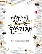 [중고] 베껴쓰기로 연습하는 글쓰기 책