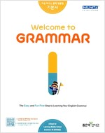 Welcome to Grammar 기본서 1