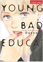 [중고] Young Bad Education