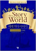세계 역사 이야기 영어 입문 세트 - 전8권 (읽기용 원문 + 해설 + 오리지널 CD 8장 + 세계사 영어 연표)