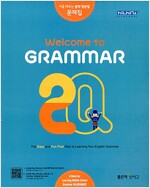 Welcome to Grammar 문제집 2Q