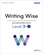[중고] Writing Wise 라이팅 와이즈 Level 3-1 (2018년용)