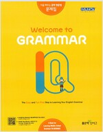 Welcome to Grammar 문제집 1Q