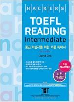 해커스 토플 리딩 인터미디엇 (Hackers TOEFL Reading Intermediate) (3rd iBT Edition)