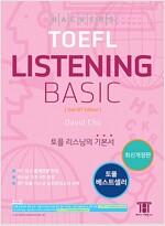 해커스 토플 리스닝 베이직 (Hackers TOEFL Listening Basic) (MP3 파일 별매)
