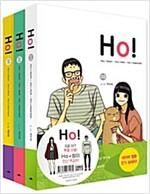 Ho! 1~3 세트 - 전3권
