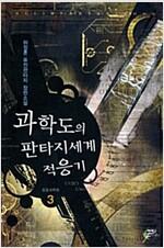 [중고] 과학도의 판타지 세계 적응기 3