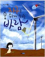[중고] 지구를 숨 쉬게 하는 바람