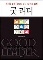 [중고] 굿 리더