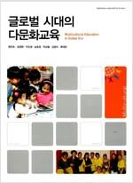 [중고] 글로벌 시대의 다문화교육