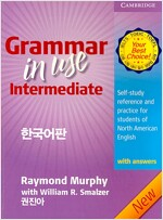 Grammar in Use Intermediate : 한국어판 (3rd Edition, Paperback, with Answers, 미국식 영어)