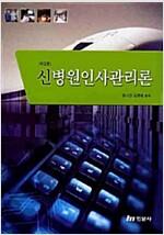 [중고] 신병원인사관리론
