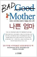 [중고] 나쁜 엄마
