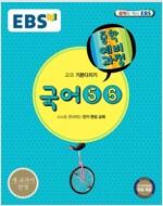 EBS 중학 예비과정 중3 국어 5.6 (2018년용)